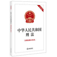 中华人民共和国刑法 含刑法修正案九 大字本 法律 法律法规
