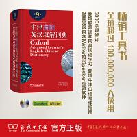 牛津高阶英汉双解词典 第9版(光盘1张) 商务印书馆