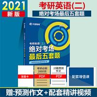 文都2020考研英语二冲刺试卷*考场最后五套题考研英语教材辅导用书可搭考研英语真题试卷