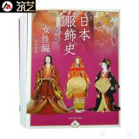 日本服饰史-女性篇 图解日本女性传统服装发展史 图解和服 日本传统服装设计书籍