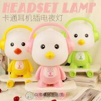 耳机小鸡滑板插电台灯 卡通小夜灯 儿童卧室床头灯创意礼物 暖黄色 20W