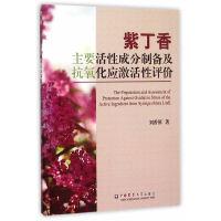 紫丁香主要活性成分制备及抗氧化应激活性评价