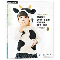 简单钩针:孩子们喜欢的动物衣服・帽子・围巾