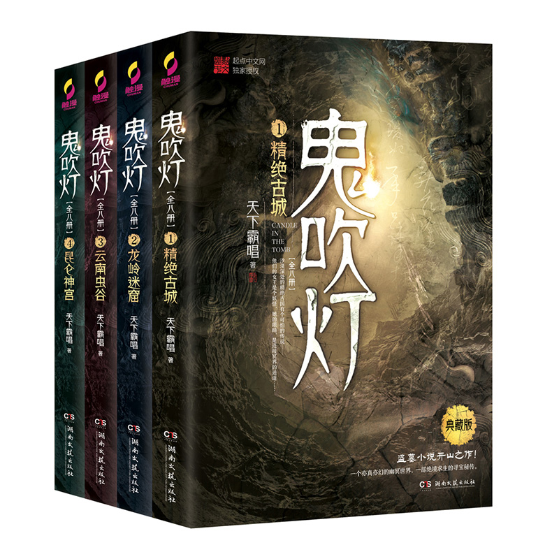 鬼吹灯上集(套装1-4册) 盗墓小说开山之作,摸金校尉经典传奇!奇门遁甲、风水秘术,一个亦真亦幻的幽冥世界,一部绝境求生的寻宝秘传。