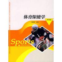 【旧书二手书8成新】体育保健学第四版第4版 姚鸿恩 高等教育出版社 9787040191523