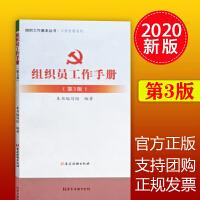 正版现货 2018年新版 组织员工作手册 新编本 工作手册系列 978750990714601 党建读物出版社 定价1