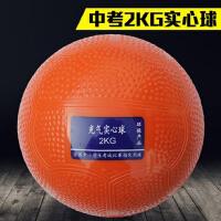 充气实心球2公斤体育运动辅助训练器材 中考专用中小学训练比赛达标2kg皮橡胶球1kg