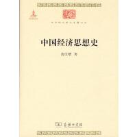 中国经济思想史(中华现代学术名著丛书)