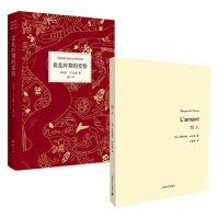正版包邮 情人+霍乱时期的爱情 外国当代文学小说 新华书店正版书籍