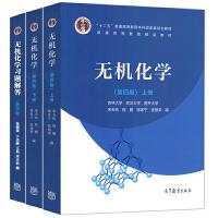 无机化学 第四版 上下册教材+习题解答 3本 宋天佑 普通高等教育教材