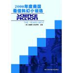 [二手旧书9成新] 2000年度美国科幻小说选