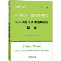 中公教育2021山东省临沂市教师招聘考试:历年真题及全真模拟试卷语文