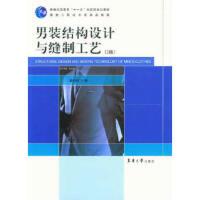 [二手旧书9成新]男装结构设计与缝制工艺(2版),李兴刚,9787566904492,东华大学出版社