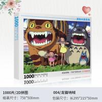 宫崎骏卡通动漫拼图1000片千与千寻成年减压益智力玩具1000块龙猫