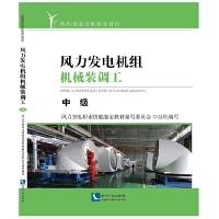 风力发电机组机械装调工―中级
