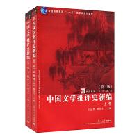 中国文学批评史新编(第二版)(复旦博学・文学史系列)