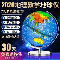 地球仪32cm学生用大号教学版儿童初中生地球仪3d立体浮雕高清带灯星座ar地球仪摆件家居摆设金属底座