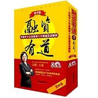 融资有道 中国中小企业融资8大渠道实战解析 8DVD
