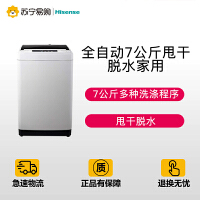Hisense/海信XQB70-H3568全自动7公斤甩干脱水家用单筒波轮洗衣机