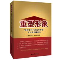 【二手书8成新】重塑形象:重塑中国石油良好形象大讨论实践读本 《重塑形象》编写组 石油工业出版社