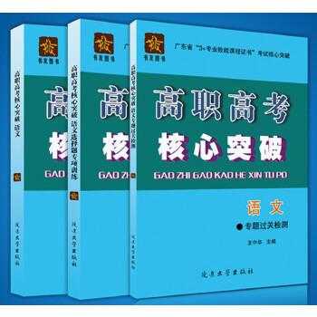 201年高职高考核心突破 语文一套3本 广东省3+证书教材