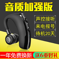 新款华为P9荣耀8 V8 7i麦芒5 蓝牙耳机迷你无线挂耳式车载4.1 黑色