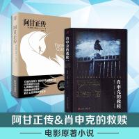 肖申克的救赎+阿甘正传 (美)斯蒂芬・金(Stephen King) 著 施寄青,赵永芬,齐若兰 译 等