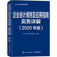 企业会计准则及应用指南实务详解 2020年版 企业会计准则培训书籍 企业会计准则关键点深度解读会计