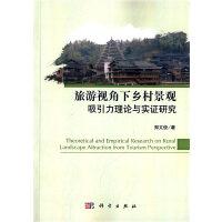 旅游视角下乡村景观吸引力理论与实证研究