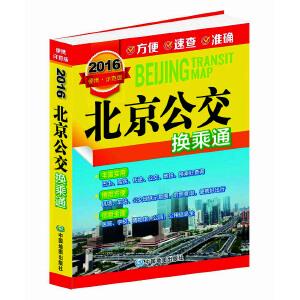 2016北京公交换乘通(便携 详查版)