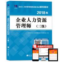 企业人力资源管理师(三级)2018年资格考试辅导教材