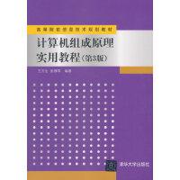 计算机组成原理实用教程(第3版)
