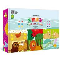 中英双语幼儿早教迷你纸板书・生物朋友
