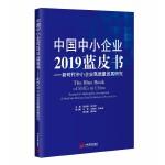 中国中小企业2019蓝皮书 : 新时代中小企业高质量发展研究