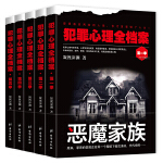 犯罪心理全档案 套装(1-5季,共5册)
