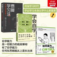 费曼学习法+学会自学+如何成为一个会学习的人3册正版时间管理学习方法 学习高手书 主动学习 中学生轻松学习方法技巧书籍提
