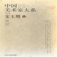 中国美术家大系――第九辑:王中(四色) 杨晓阳 9787514002546