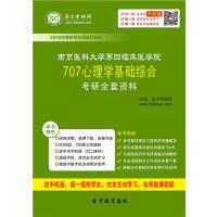 2021年南京医科大学第四临床医学院707心理学基础综合考研全套资料/707 南京医科大学 第四临床医学院/707 心