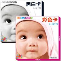 阳光宝贝启蒙大卡初生婴儿视觉激发卡全套2盒 黑白卡片婴儿早教卡 0-6个月彩色卡12-18个月新生儿早教卡0-1-3岁