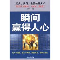 【正版二手书9成新左右】瞬间赢得人心 赵月著 石油工业出版社
