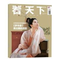 【2018年33期现货】VISTA看天下杂志2018年第33期总438期12月8日 台湾政治新动向 时政新闻类期刊 现