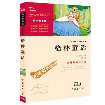 无障碍阅读-格林童话(彩插励志版) (德) 格林兄弟著 9787100089623