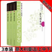 正版现货 意大利童话(上中下)卡尔维诺经典现当代小说 媲美格林童话 外国文学 儿童读物文学 正版图书
