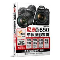 sc尼康D850单反摄影宝典 相机设置 拍摄技法 场景实战 后期处理,北极光摄影,人民邮电出版社,9787115478