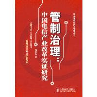 管制治理:中国电信产业改革实证研究