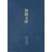 徐霞客游记(无锡文库第4辑)
