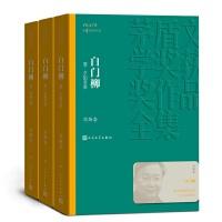 白门柳(1-3)(茅盾文学奖获奖作品全集15)