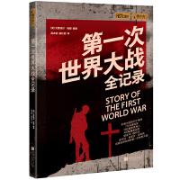 萤火虫丛书:第一次世界大战全记录(400幅精美彩图,诸多冷门知识点,呈现波澜壮阔的第一次世界大战)