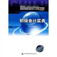 [二手旧书9成新] 2010年初级会计职称考试 经典题解:初级会计实务(附10元学费答疑模考点评班考前串讲) 中华会计