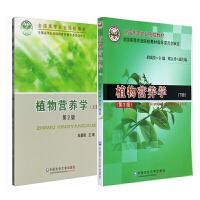 植物营养学(上下册) 第2版 陆景陵 胡霭堂 中国农业大学出版社